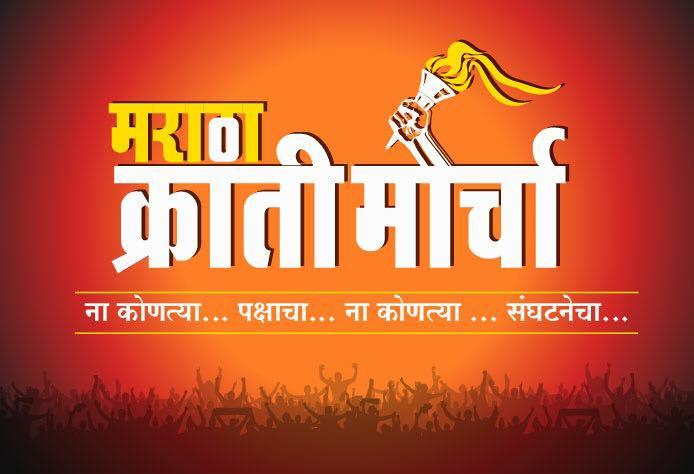 maratha morcha logo 2