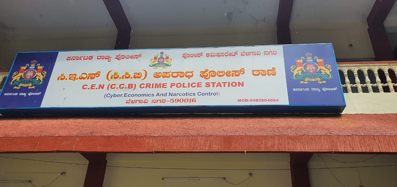 Cyber police station