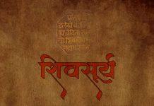 Shiv surya song