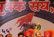 Maratha yuvak sangh