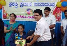 Bal pratibha
